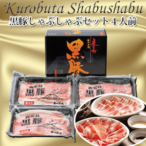 BERKSHIRE Pork for SHABU-SHABU