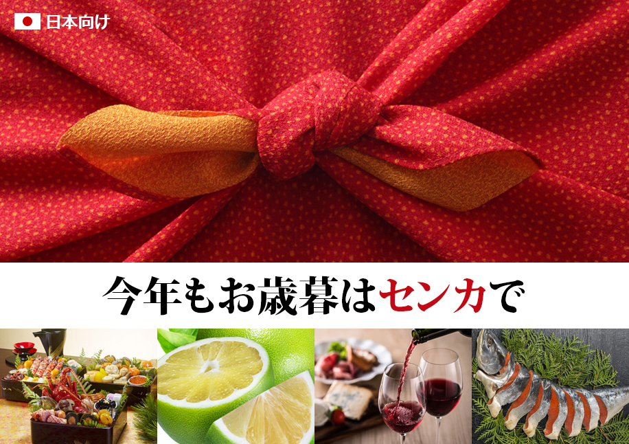 Oseibo Send a Thank You This Year's End